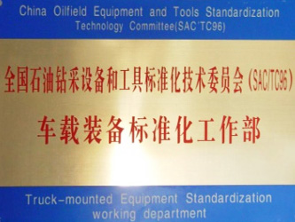 National petroleum vehicle equipment standardization work department